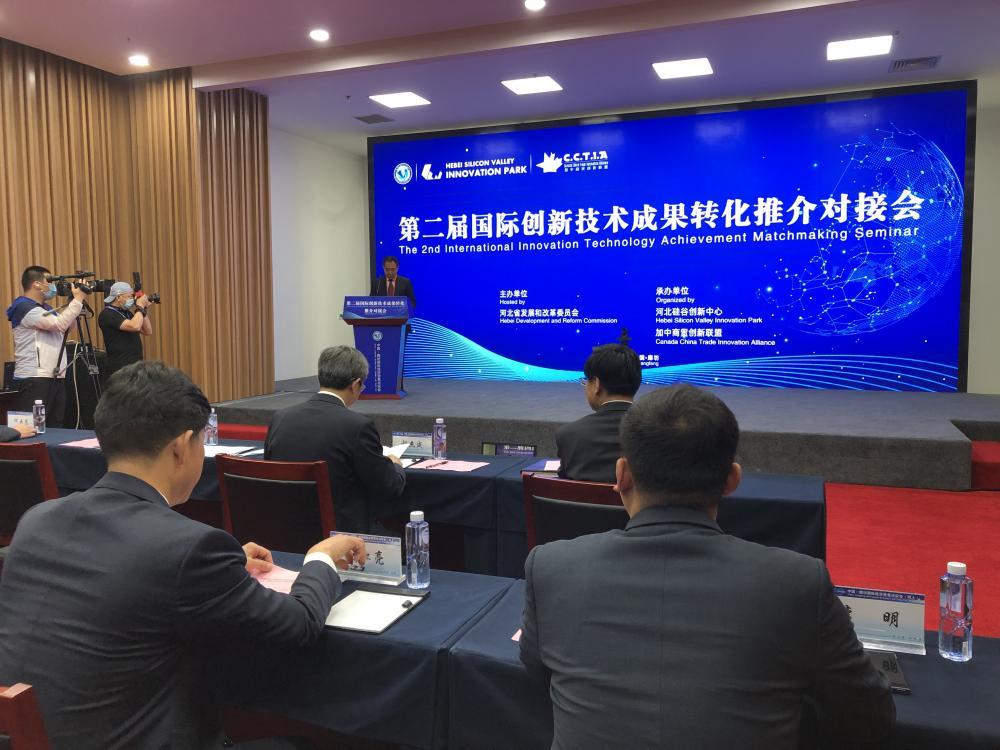 第二届国际创新技术成果转化推介对接会在廊坊润泽大数据应用中心举办