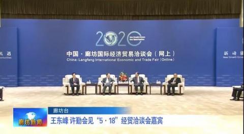 """王东峰、许勤会见""""5·18""""经贸洽谈会嘉宾"""