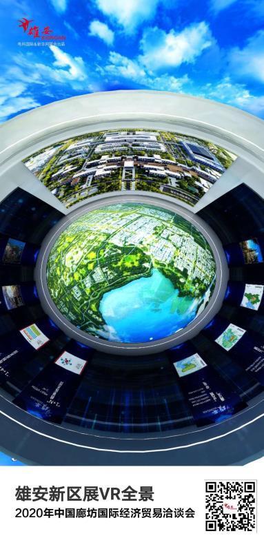 雄安新区展网上展馆上线 带你720°全景畅游未来之城