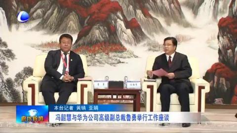 冯韶慧与华为公司高级副总裁鲁勇举行工作座谈