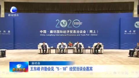 """王东峰 许勤会见""""5·18""""经贸洽谈会嘉宾"""