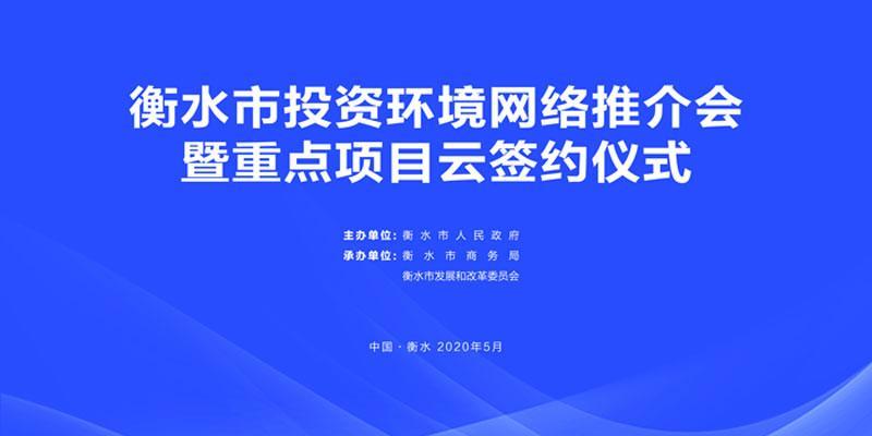 衡水市投资环境网络推介会暨重点项目云签约仪式