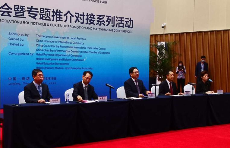2020中国•廊坊国际经济贸易洽谈会 国际商协会举办圆桌会暨专题推介对接系列活动