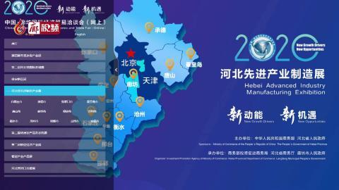 河北省先进制造产业线上虚拟展