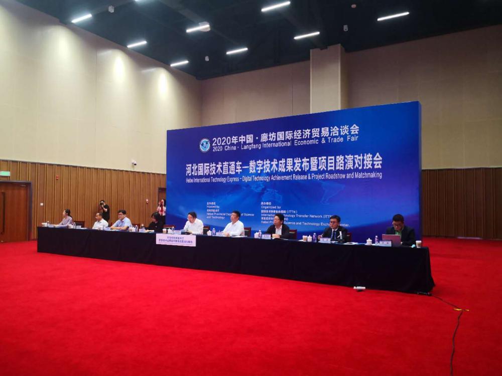 2020年中国·廊国际经济贸易洽谈会 河北国际技术直通车—数字及时成果发布暨项目路演对接会
