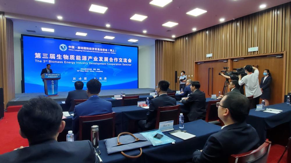 """""""5·18""""廊坊经洽会召开第三届生物质能源产业发展合作交流会"""