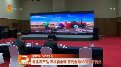 """【奋力夺取""""双胜利""""】聚焦""""5·18""""经洽会——河北农产品 农机卖全球 签约金额4600多万美元"""