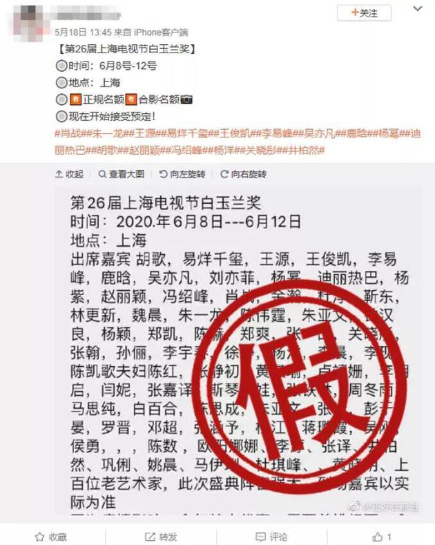 上海电视节辟谣:未进行门票销售预定未招募粉丝