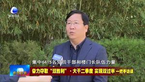 """奋力夺取""""双胜利""""·大干二季度 实现双过半 一把手访谈——广阳区区长"""