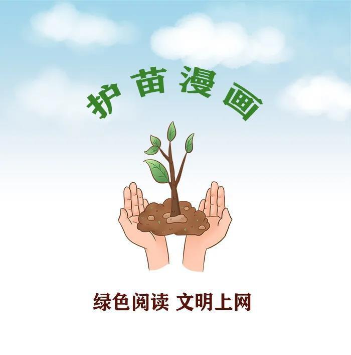 护苗漫画|绿色阅读 文明上网