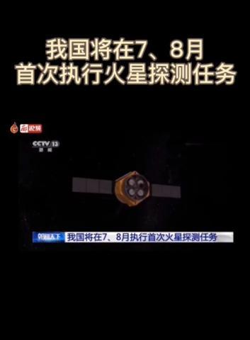 廊视频 | 我国将在7、8月首次执行火星探测任务