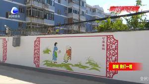 墙体彩绘扮靓社区 助力文明城市创建