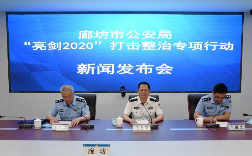 """廊坊市公安系统""""亮剑2020""""专项行动开局成效显著,公布6起典型案例!"""