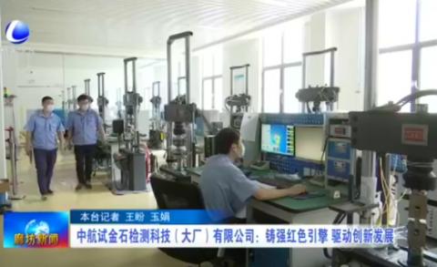 中航试金石检测科技(大厂)有限公司:铸强红色引擎 驱动创新发展