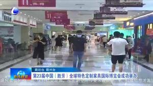 第23届中国(胜芳)全球特色定制家具国际博览会成功举办