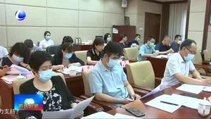 市政协召开七届第二十次主席会议