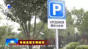 廊坊开发区设置公厕专用停车位 方便市民群众如厕
