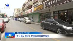 市区部分路段公共停车位紧缺待规划