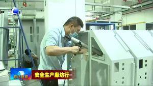 三河市:强化红线意识 安全生产保障水平不断提升