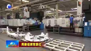 河北航天振邦精密机械有限公司:党建凝聚企业发展动力