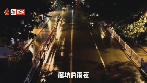廊视频   廊坊的雨夜