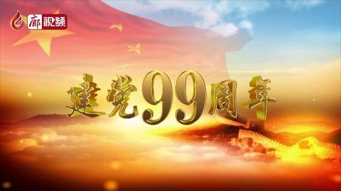 廊视频  不忘初心-建党99周年