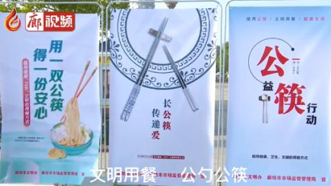 廊视频   文明用餐公勺公筷