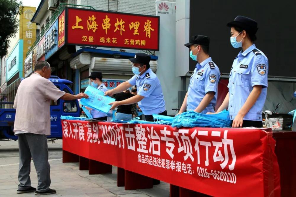 永清县公安局开展食品药品安全宣传活动