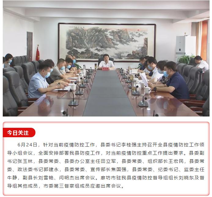 【关注】县委书记李桂强对当前疫情防控划重点