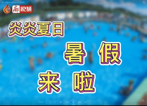 廊视频   快乐暑假安全游泳六不准原则