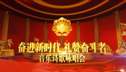 """""""奋进新时代 礼赞奋斗者""""音乐诗歌咏唱会"""