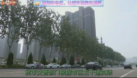 廊视频   施划停车位,让城市道路更通畅