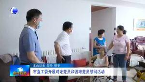 市直工委开展对老党员和困难党员慰问活动