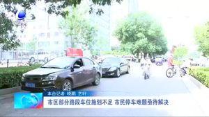 市区部分路段车位施划不足 市民停车难题亟待解决
