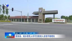 固安县:城乡居民人均可支配收入呈现平稳增长