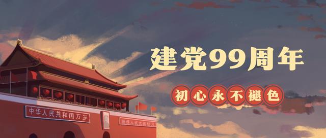 廊坊广安医院召开庆祝中国共产党成立99周年暨七一表彰大会