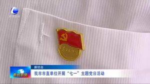 """我市市直单位开展""""七一""""主题党日活动"""