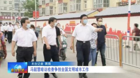 冯韶慧暗访检查争创全国文明城市工作