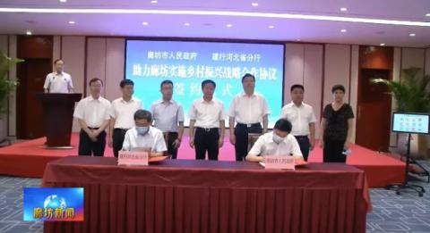 市政府与建设银行河北省分行签署《助力廊坊实施乡村振兴战略合作协议》