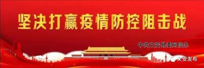 """文安县委网信办组织开展庆""""七一""""系列主题党日活动"""