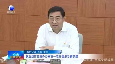 赵革到市政府办公室第一党支部讲专题党课