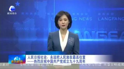 人民日报社论:永远把人民防灾最高位置 ——热烈庆祝中国共产党成立九十九周年