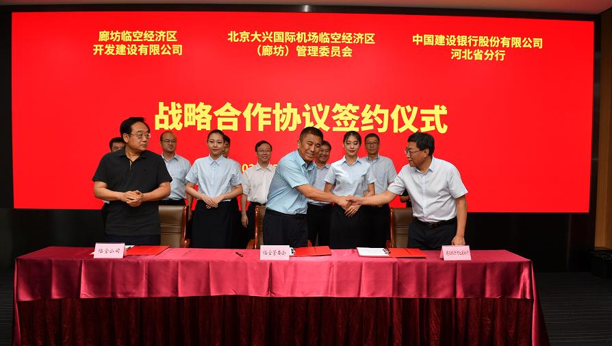 廊坊临空经济区与中国建设银行股份有限公司河北省分行签订战略合作协议