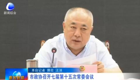 市政协召开七届第十五次常委会议