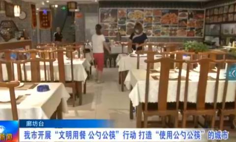 """我市开展""""文明用餐 公勺公筷""""行动 打造""""使用公勺公筷""""的城市"""