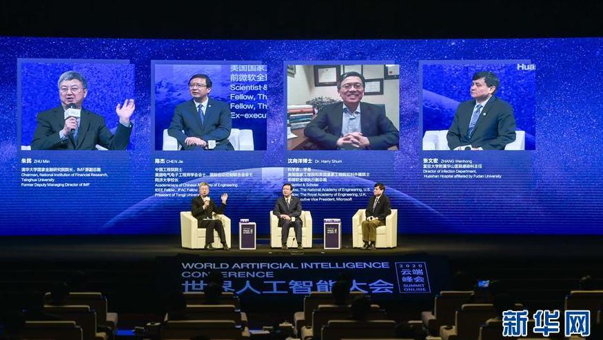 """让世界更有""""AI""""——透视2020世界人工智能大会云端峰会"""