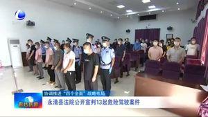 永清县法院公开宣判13起危险驾驶案件