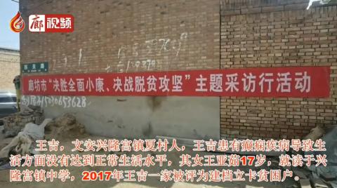 廊视频 | 文安扶贫献温暖