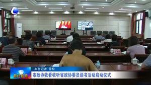 市政协收看收听省政协委员读书活动启动仪式