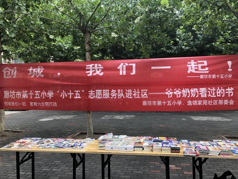 """【创城,我们一起】廊坊市第十五小学""""小十五""""志愿服务队举办读书会活动"""